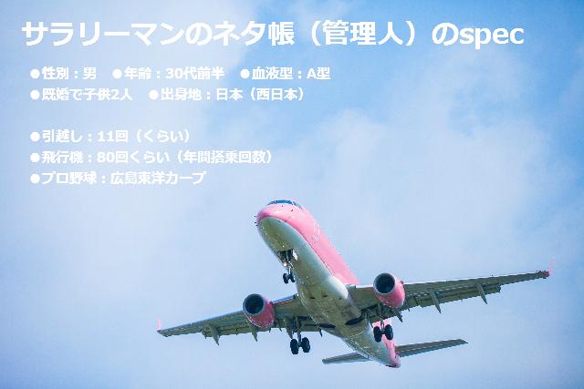 air_plane_top