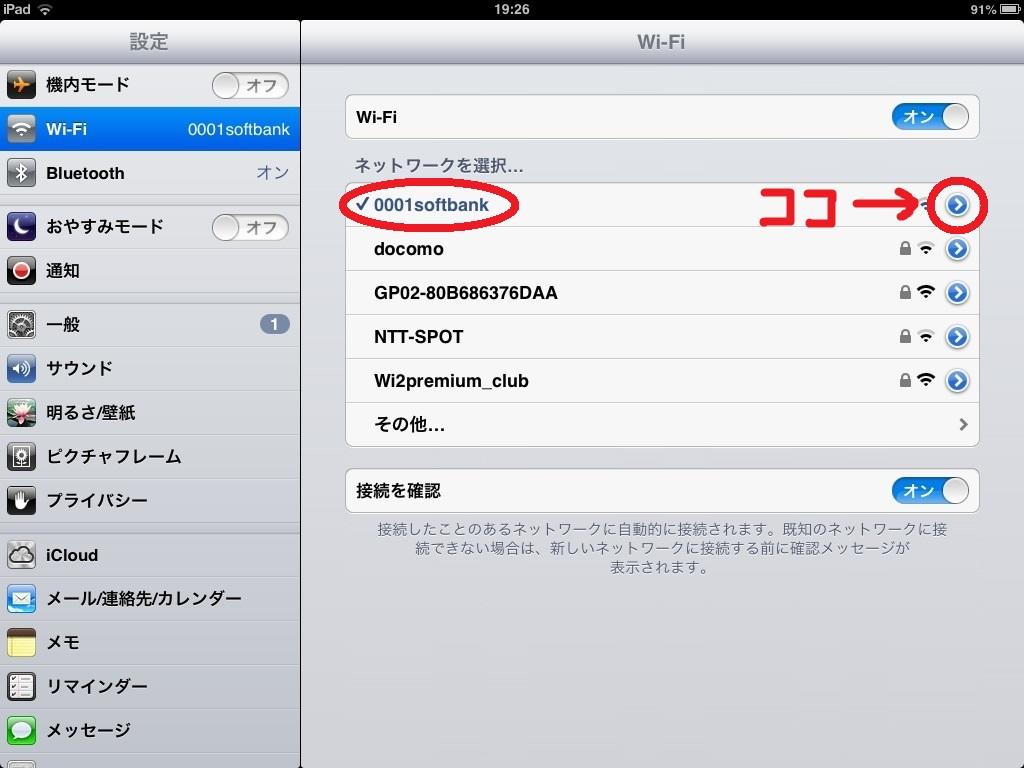 ソフトバンクWi-Fiスポット設定!毎回ID/PWを入力しない!