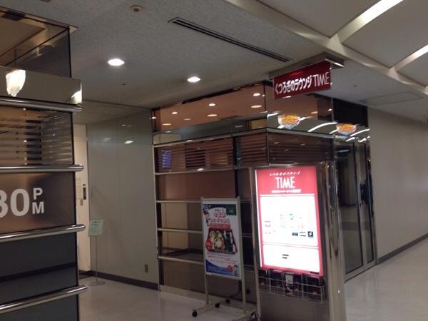 福岡空港カードラウンジ