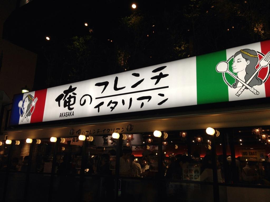 俺のフレンチ_赤坂