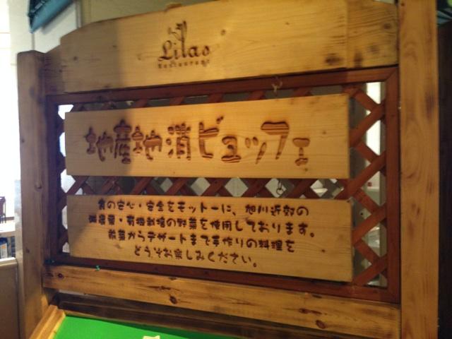 ロワジールホテル_朝食会場エントランス