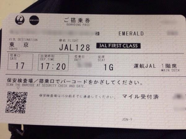 ファーストクラス搭乗券