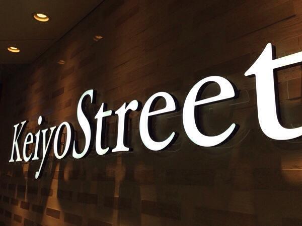 keiyo-street