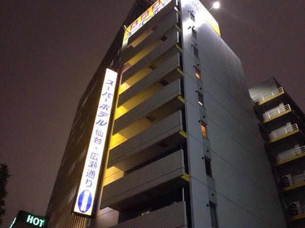 スーパーホテル仙台広瀬通り