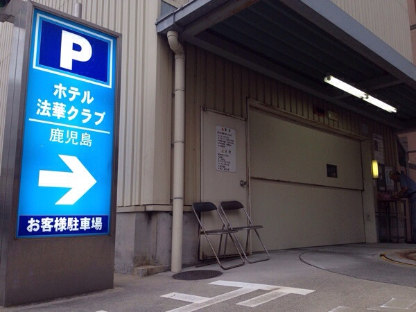 ホテル法華クラブ鹿児島_駐車場