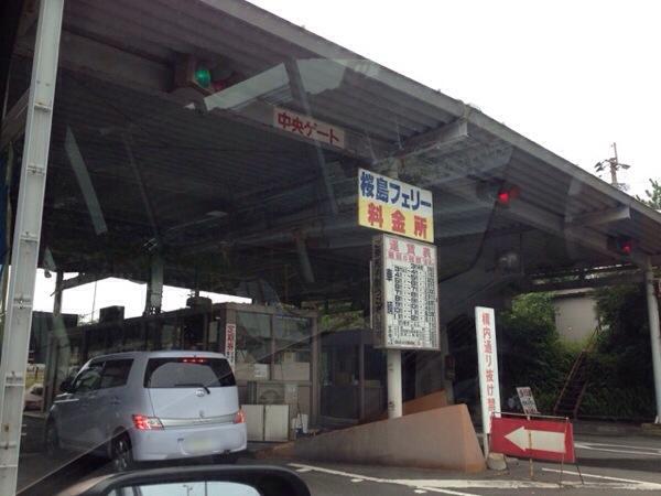 桜島フェリー_料金所