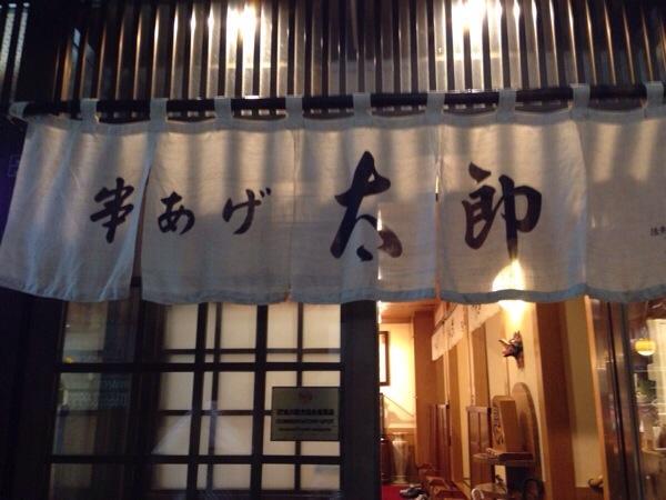 串あげ太郎_暖簾