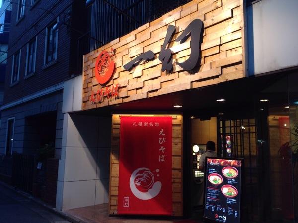 えびそば一幻-新宿