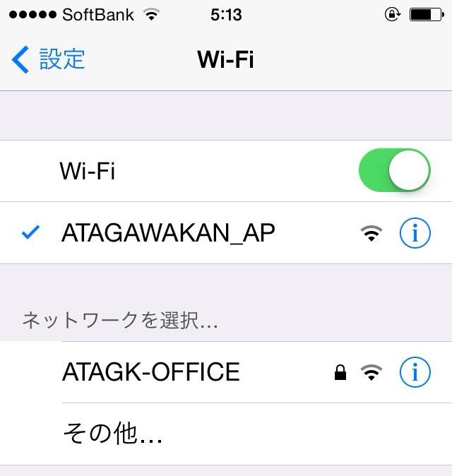 atagawakan-wifi
