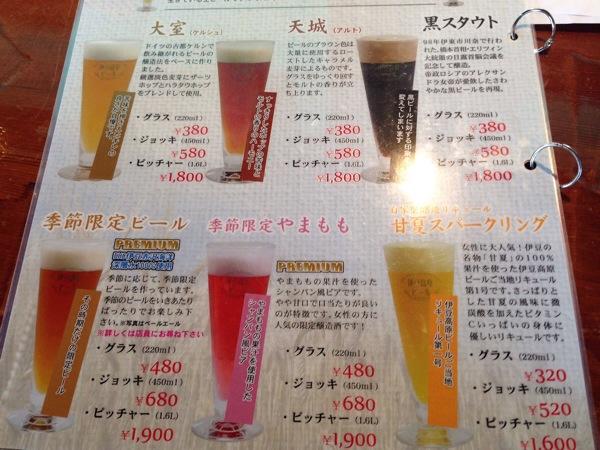 izu-kougen-beer-beermenu