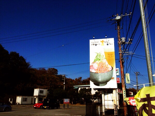 izu-kougen-beer-sign
