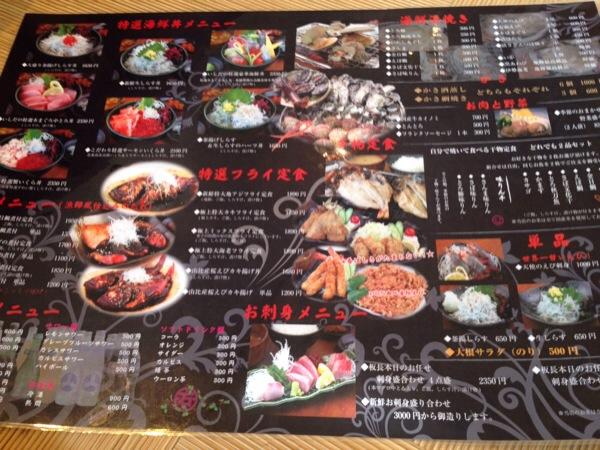 ishida-shop-menu