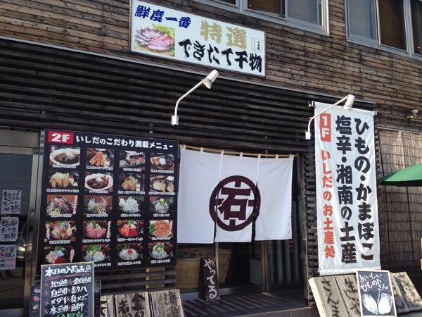 ishida-shop-entrance