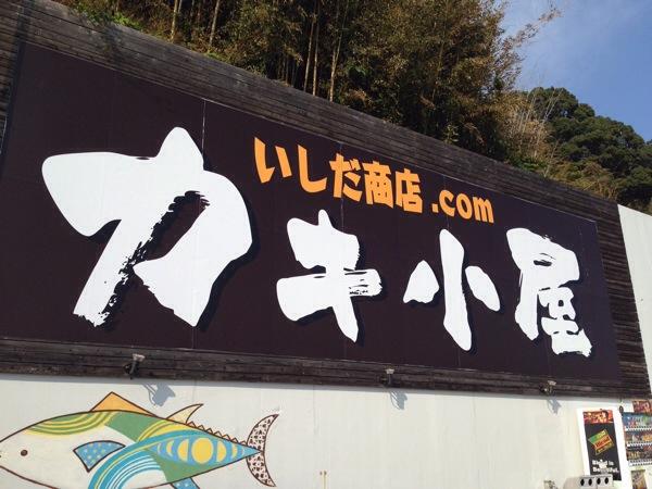 ishida-shop-singboard