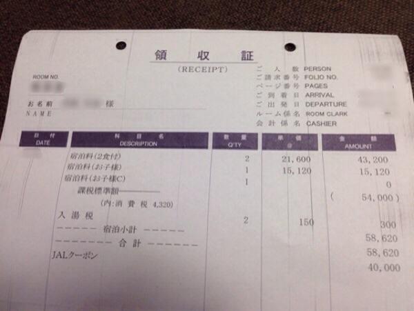 atagawakan-receipt