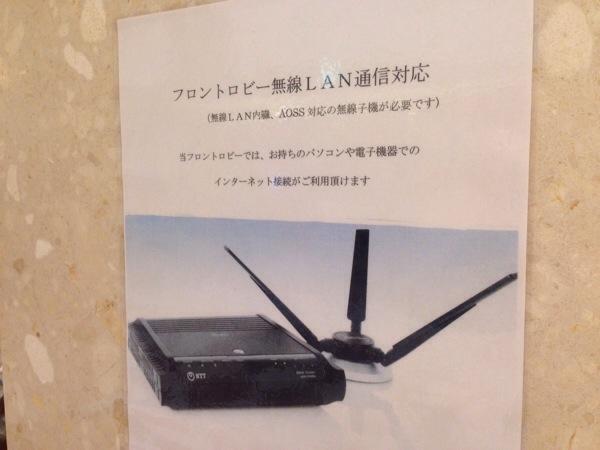 hotel-no.1-matsuyama-wifi