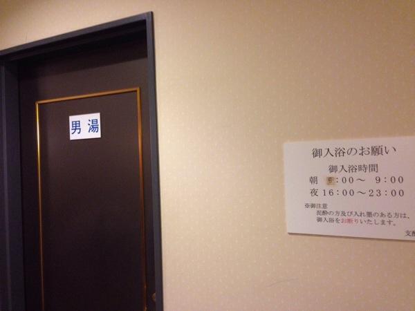 hotel-no.1-matsuyama-bigbath