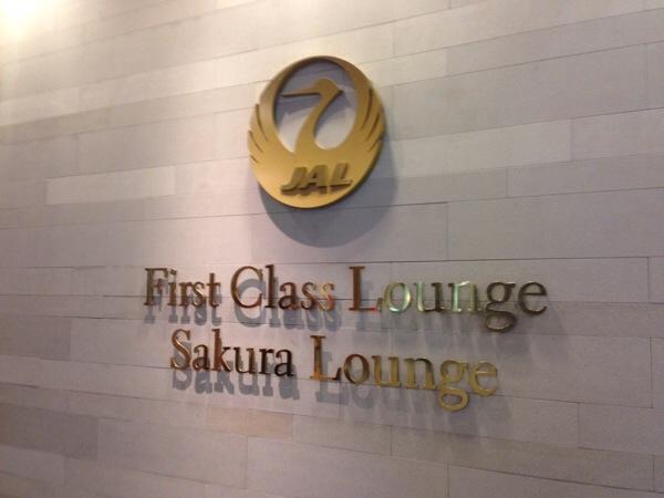 jal-first-class-lounge-narita
