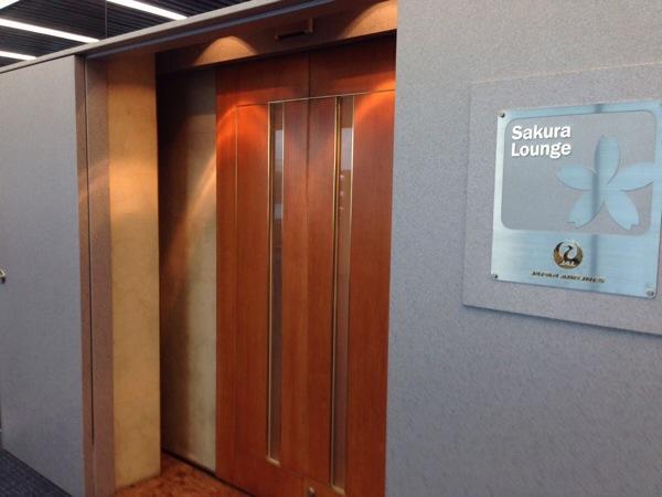 sakura-lounge-kagoshima-airport-entrance
