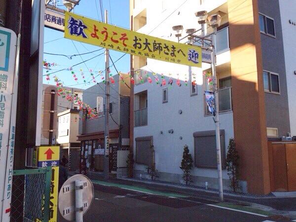 kawasaki-daishi-entrance
