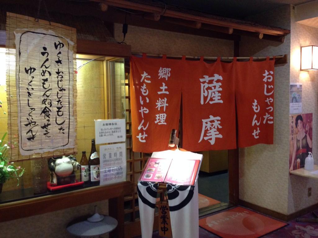 kirishima-royal-hotel-satsuma