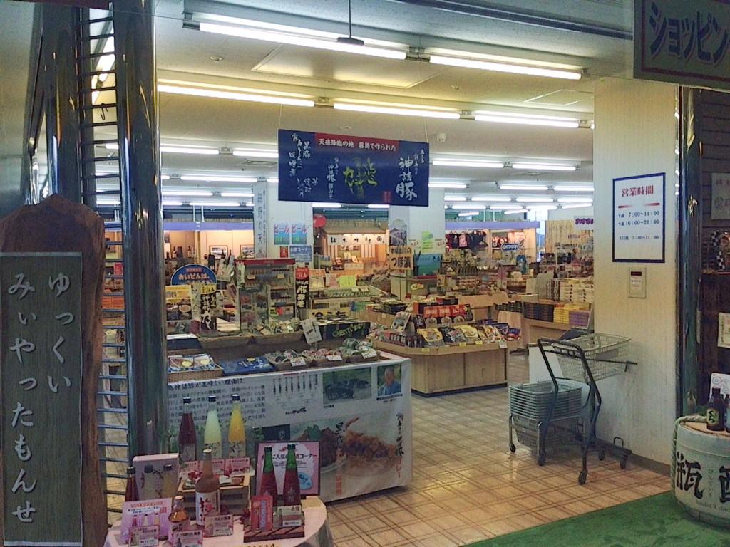 kirishima-royal-hotel-shop