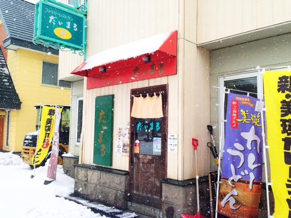 biei-daimaru