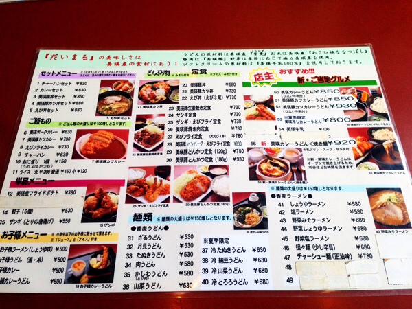 biei-daimaru-menu
