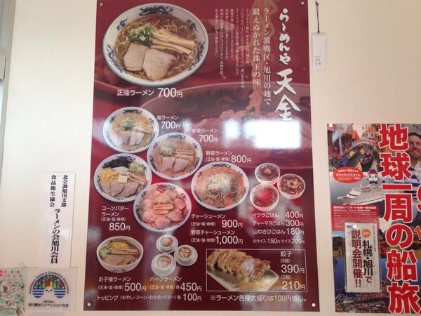 asahikawa-tenkin-menu