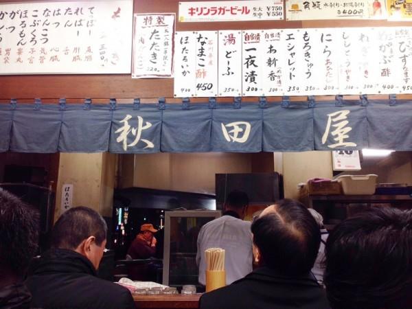 akitaya-store-interior