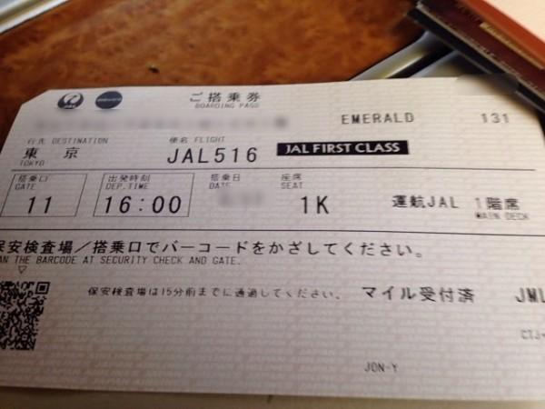 jal-first-class