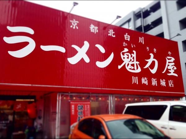 ラーメン魁力屋川崎新城店