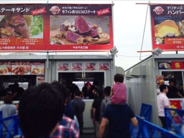 肉フェス2015