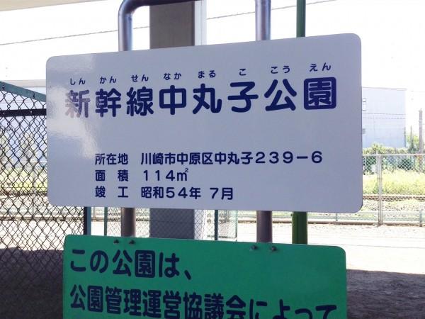 shinkansen-nakamaruko-park