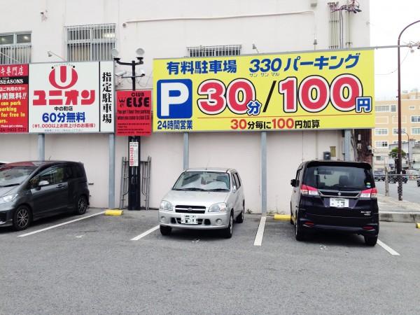 あかね食堂駐車場