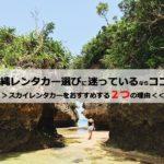 沖縄レンタカーおすすめ