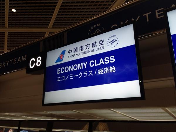 中国南方航空‐エコノミークラス