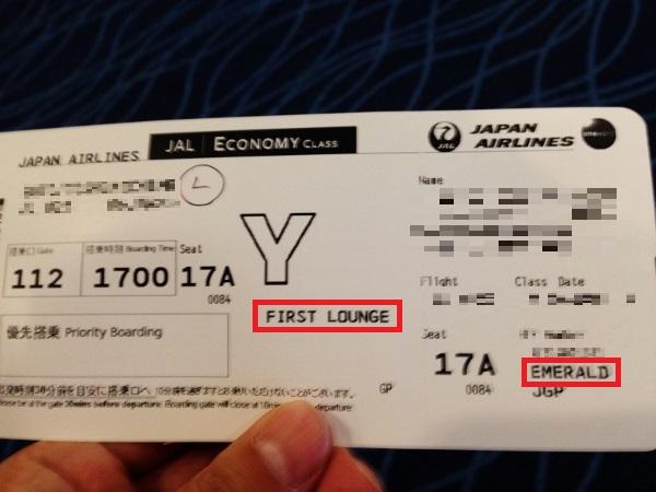 JAL国際線の搭乗券