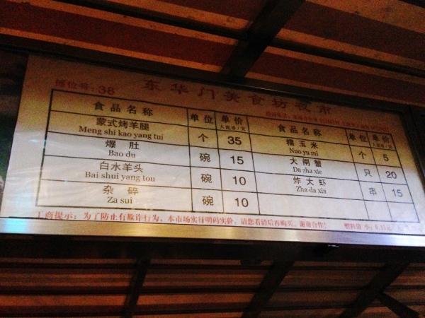 北京屋台値段