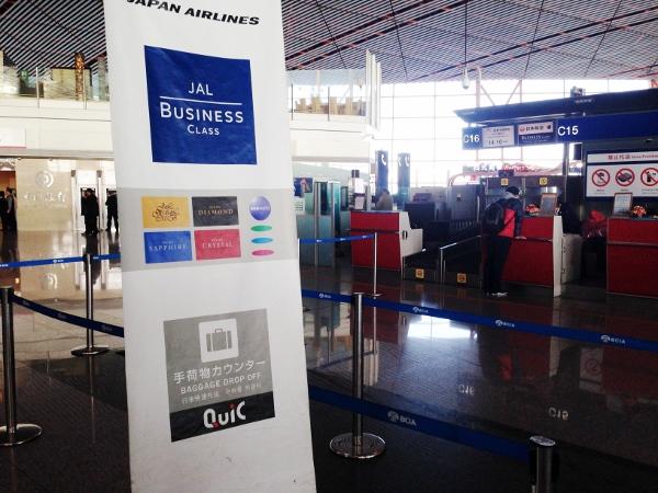 北京首都国際空港JALビジネスカウンター