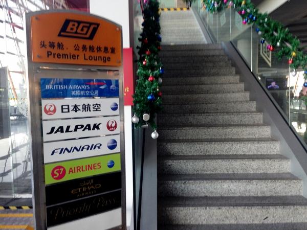 北京首都国際空港ラウンジの場所