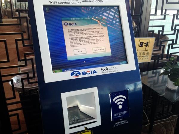 北京首都国際空港Wi-Fi