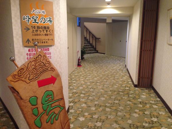 阿蘇プラザホテル一階風呂