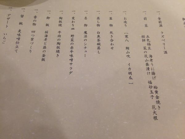 阿蘇プラザホテル夕食御品書き