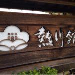 熱川館‐サイン