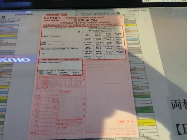 みずほ銀行‐両替用紙