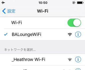 ヒースロー空港ラウンジ‐Wifi