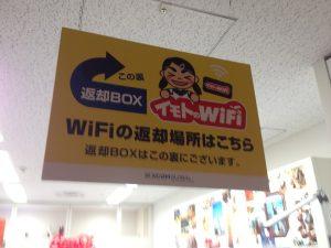 イモトのWi-Fi返却