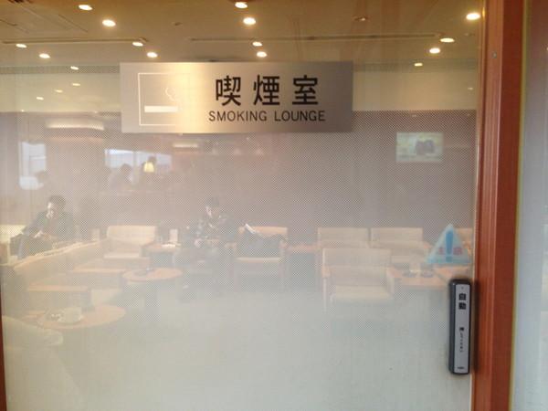 羽田空港エアポートラウンジ北-喫煙席