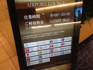 羽田空港エアポートラウンジ北-使用クレジットカード